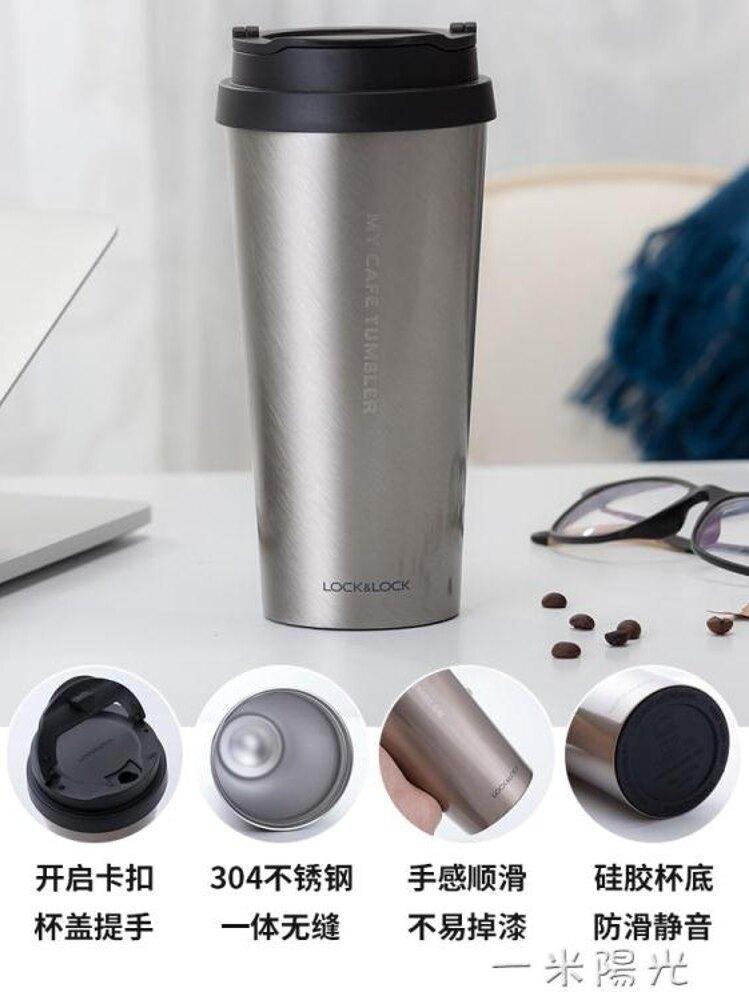 【免運】馬克杯星巴克杯子不銹鋼保溫杯帶蓋帶勺咖啡杯男女情侶杯 一米陽光 喜迎新春 全館8.5折起