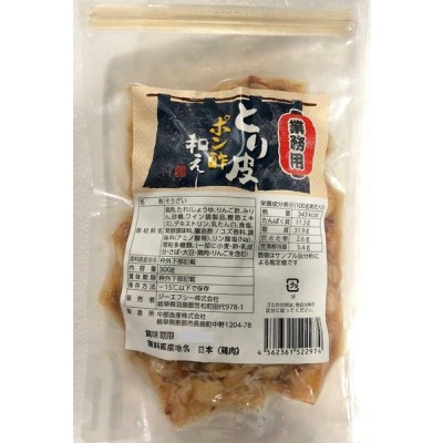 鶏皮 ポン酢和え300g業務用【うまい惣菜・簡単調理】解凍後そのままお使いいただけます【冷凍便】