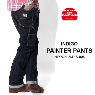 インディゴ ペインターパンツ #A-005 国産 ペインター ワーク ペインターパンツ メンズペインター メンズペインターパンツ カジュアル アメカジ