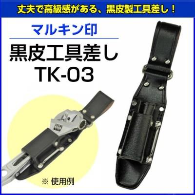 マルキン印 黒皮工具差し TK-03 【お取り寄せ品】【メール便可】