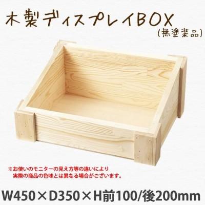 木製ディスプレイボックス 無塗装 #911043 シンプルな浅め木製ボックス 要法人名 【キャンセル不可】