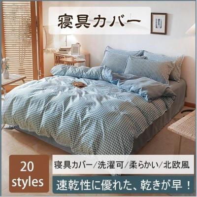 全20タイプ 掛け布団カバー 4点セット チェック柄 洗える 乾きが早い 寝具カバー 布団カバー 柔らかい オシャレ ベッド用 北欧風