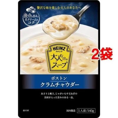ハインツ 大人むけのスープ ボストンクラムチャウダー (140g*2袋セット)