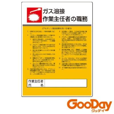 ユニット 作業主任者職務板 ガス溶接アセチレン・エコユニボード・600X450 1枚 80809 ※配送毎送料要
