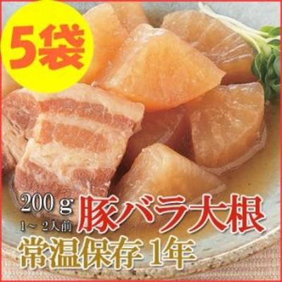 レトルト おかず 和食 惣菜 豚バラ大根 200g(1~2人前)×5袋セット