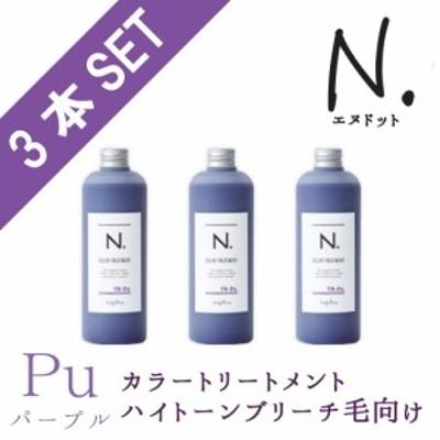 N. カラートリートメント300g Pu <パープル>×3本セット 【napla_ナプラ_エヌドット】