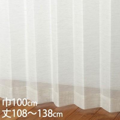 レースカーテン UVカット | カーテン レース アイボリー ウォッシャブル UVカット 巾100×丈108〜138cm TD9507 KEYUCA ケユカ