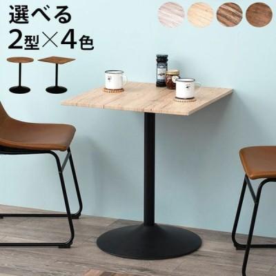 ダイニングテーブル おしゃれ 角型 幅60cm 北欧 カフェテーブル