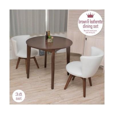 ダイニングテーブルセット 3点 丸テーブル 2人用 北欧風 ブラウン PVC