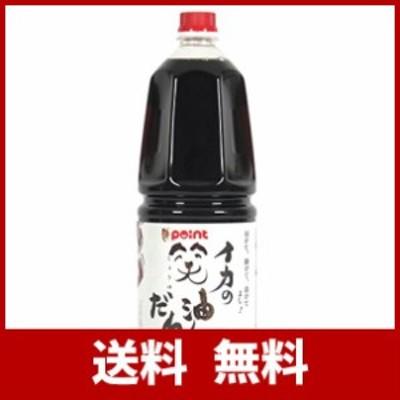 TAKAMIYA(タカミヤ) pointプロデュース(宇佐美本店謹製) イカの笑油だれ(醤油)