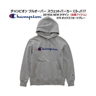 チャンピオン パーカー プルオーバー スウェットパーカー C3-J117 070 オックスフォードグレー 綿100% メンズパーカー 紳士 メンズ