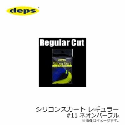 デプス(deps) シリコンスカート レギュラー #11 ネオンパープル 【釣具 釣り具】