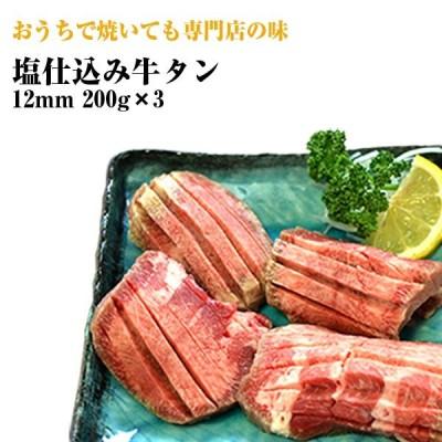 仙台塩仕込み牛タン200g×3 (5mm/12mm選択可)【送料無料】