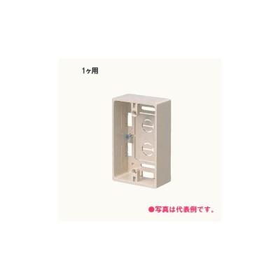 未来工業 モール用スイッチボックス MSB-1W カベ白 [MSB1W]
