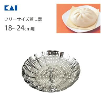 蒸し器 18〜24cm用 フリーサイズ ステンレス製 貝印 DH7149 / 日本製 KaiHouseSelect /