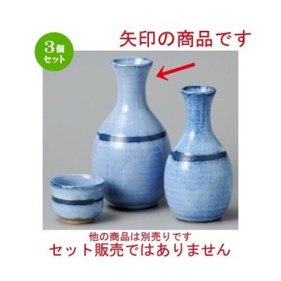 3個セット ☆ 酒器 ☆ 青海波大徳利 [ 270cc ] 【居酒屋 割烹 和食器 飲食店 業務用 】