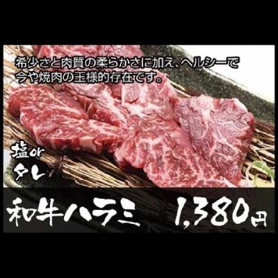 特選 和牛ハラミ 塩・タレ