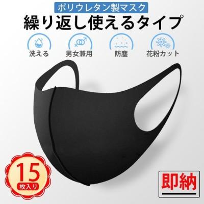 マスク 日本在庫あり 洗える 夏用 涼しめ 繰り返し使える ウレタンますく おしゃれ 大人用 UVカット 多機能 立体 紫外線 保湿 花粉対策 風邪 黒 15枚
