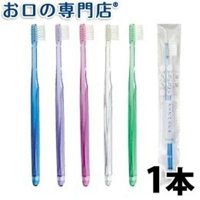 【30日ポイント5%】【ポイント消化】 歯ブラシ 歯科専売品 大人用 1本Shu Shu シュシュ クリアハンドル