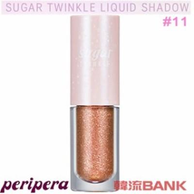 【送料無料・速達・代引不可】 ペリペラ (peripera) シュガートゥインクルリキッドシャドウ #11 Marigold Crown (Sugar Twinkle LiquidSh