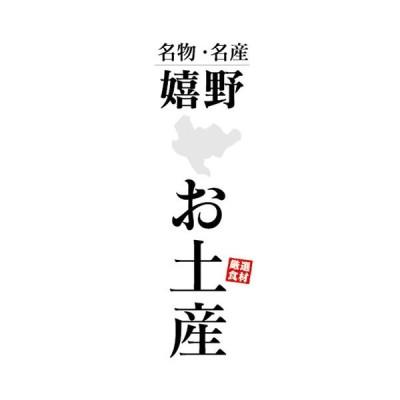 のぼり のぼり旗 名物・名産 嬉野 お土産 おみやげ 催事 イベント