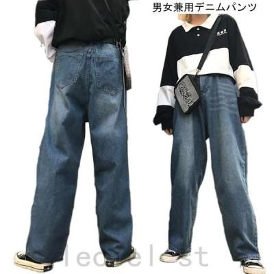 デニムパンツ 男女兼用 Gパン ゆったり ワイドパンツ メンズ レディース ジーンズ レトロ 女性用 男性用 ロングパンツ ペアルック オシャレ