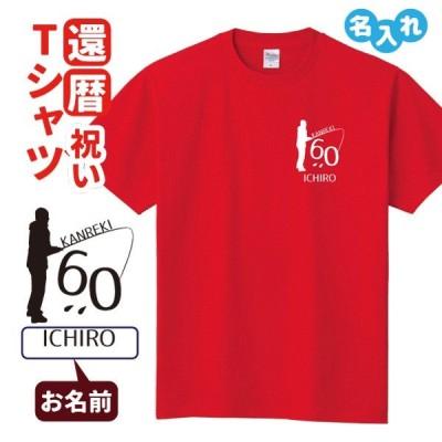 還暦祝い プレゼント Tシャツ 名入れ無料 趣味(釣り)男性 女性 誕生日 60歳 お祝い 両親へ 孫から サプライズ