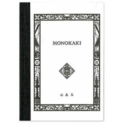 満寿屋 ノート MONOKAKI A6 横罫 8mm N7