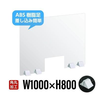 差し込み簡単 透明 アクリルパーテーション W1000×H800mm W300mm商品受け渡し窓付き  仕切り板 卓上 受付 衝立 間仕切り abs-p10080-m30