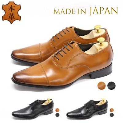 日本製 本革 ビジネスシューズ ストレートチップ プレーントゥ Uチップ モンク ストラップ 7350 7351 7352