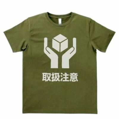 デザインTシャツ おもしろ 取扱注意 カーキー