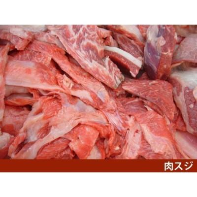黒毛和牛の牛すじ肉1kg 佐賀宮崎産黒毛和牛A4等級メス牛 【送料無料】