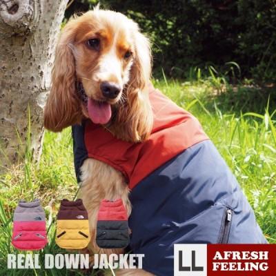 ペットウェア ドッグウェア ペット服 犬服 犬用 DOG STYLISH BASICプレミアムバイカラーリアルダウンジャケット LLサイズ アフレッシュフィーリング