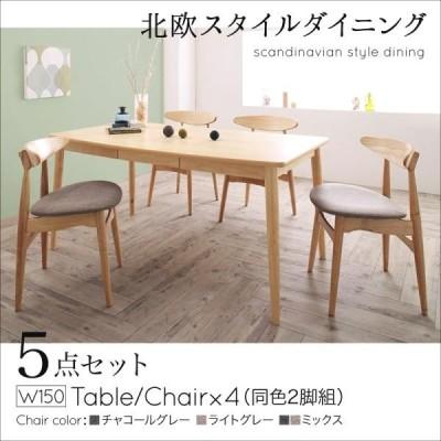 ダイニングテーブルセット 4人用 おしゃれ 北欧 5点セット