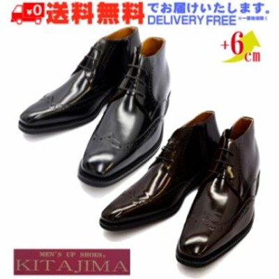 KITAJIMA 北嶋製靴 1302 牛革ロングノーズ ヒールアップ ビジネス シューズ 本革 革靴 (nesh) (送料無料)