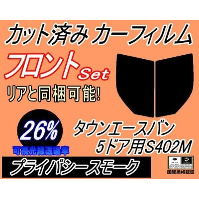 フロント (b) タウンエースバン 5D S402M (26%) カット済み カーフィルム S402M S412M 5ドア用 トヨタ