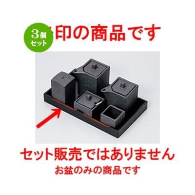 3個セット 盆付カスター 和食器 / 黒塗盆 寸法:22 x 13 x 1.3cm