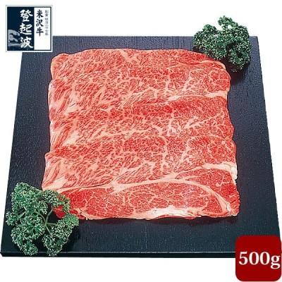 米沢牛 牛肩ロース特選 500g【化粧箱入り】