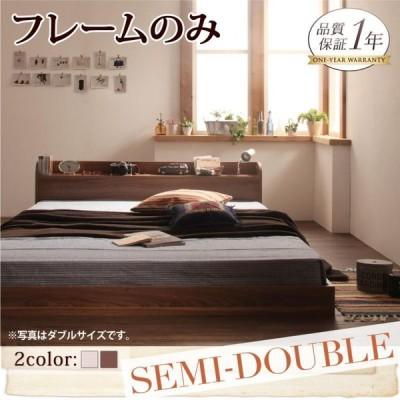 ベッド セミダブル フロアベッド ベッドフレーム ローベッド フレームのみ 棚 コンセント付き Claire クレール