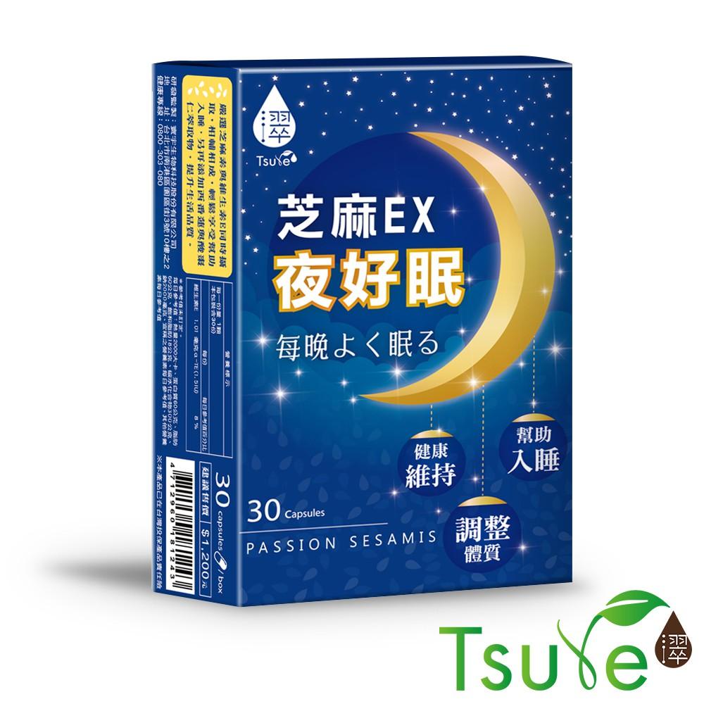 【日濢Tsuie】芝麻EX夜好眠(30顆/盒) 【蝦皮團購】