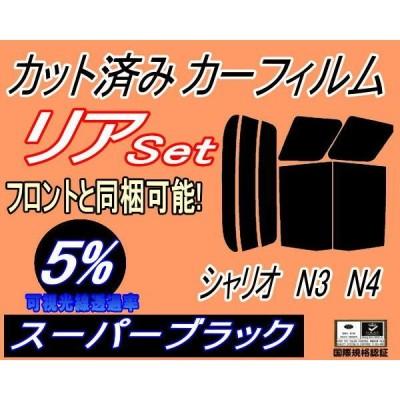 リア (b) シャリオ N3 N4 (5%) カット済み カーフィルム N84W N86W N94W N96W ミツビシ