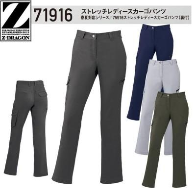 自重堂 Z-DRAGON 作業服・作業着 秋冬用 ストレッチレディースカーゴパンツ 71916 59cm-76cm