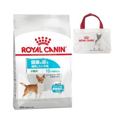 ロイヤルカナン 健康な尿を維持したい犬用 超小型犬〜小型犬用 ミニ ユリナリー ケア 生後10ヵ月齢以上 2kg ジップ付 お散歩バッグおまけ付