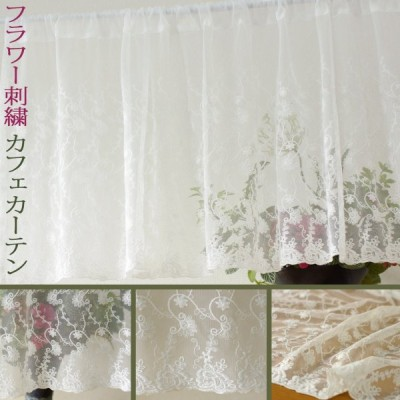カフェカーテン 花 刺繍 オフホワイト 120 x 45 cm おしゃれ かわいい FBK-0016A