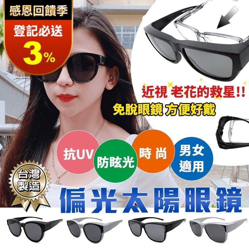 MIT超輕款抗UV太陽眼鏡