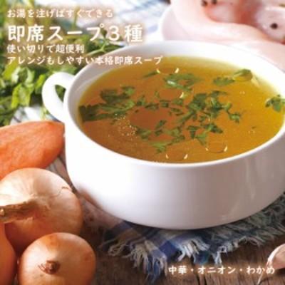 送料無料 【ゆうパケット出荷】 即席スープ 3種 75包 (中華×25包・オニオン×25包・わかめ×25包) お湯を注げばすぐできる 使い切りで