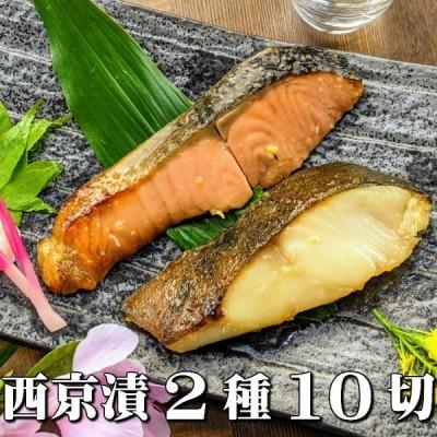 手作り西京漬け2種10切れ「桂」 西京焼き お取り寄せグルメ 京都老舗 いちのでん 送料込み  お買い得 ギフトセット 送料無料 ホワイトデー 銀タラ 鮭