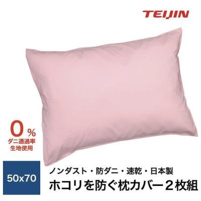 グレイセスガード 枕カバー2枚組 50x70cm 日本製 テイジン ホコリを防ぐ ピンク 送料無料 防ダニ ノンダスト 速乾 ダニ通過率0%生地