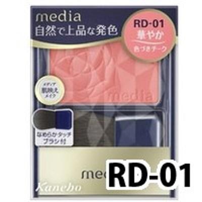 カネボウ メディア ブライトアップチークN RD-01 発色高めタイプ 4973167181164