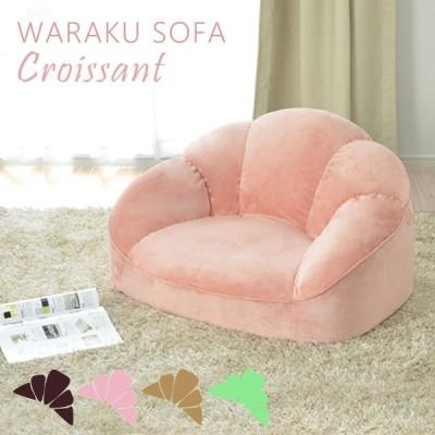 【送料無料】一人掛けローソファ「croissant-1P」a298A298クロワッサン